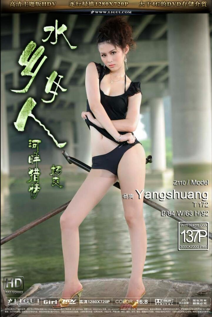 [Ligui丽柜高清HDV]2012.07.06 SD002B 水乡女人-河畔猎情 模特 杨爽[1V/1.85G]